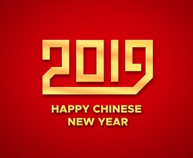 Scheda di vettore di tipografia cinese felice nuovo anno 2019