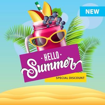 Sconto speciale, ciao estate. locandina stagionale con mug of berry smoothie, occhiali da sole