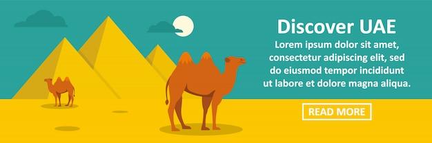 Scopri il concetto orizzontale di bandiera degli emirati arabi uniti
