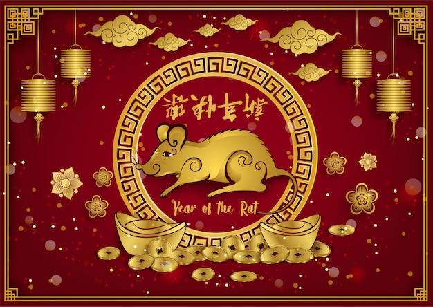 Segno cinese felice dello zodiaco del ratto del nuovo anno 2020.