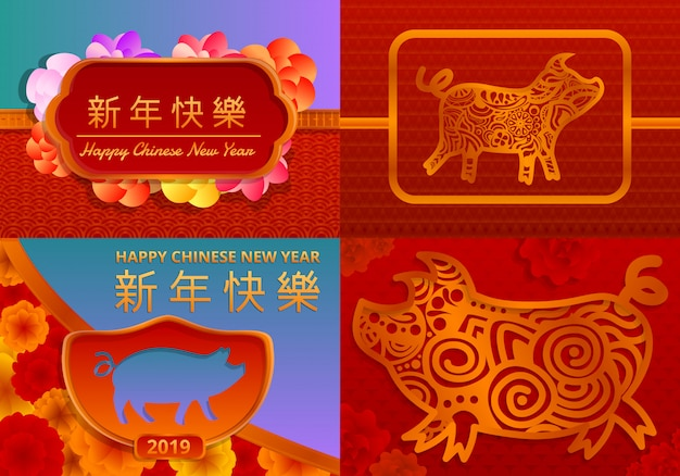 Set di banner anno maiale, stile cartoon