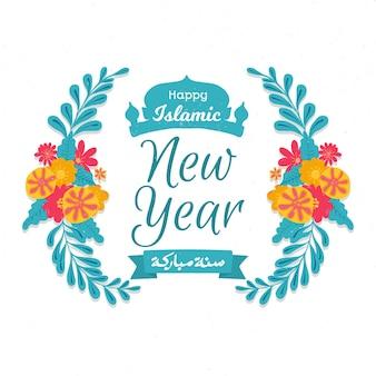 Sfondo del nuovo anno islamico. capodanno islamico floreale.