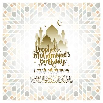 Sfondo di auguri di compleanno del profeta muhammad design pattern islamico con calligrafia araba