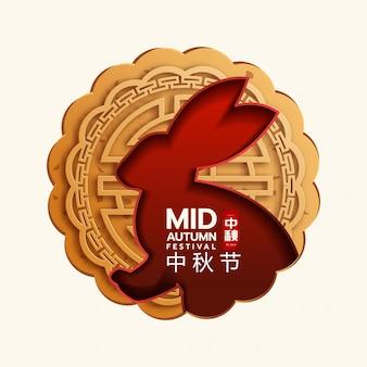 Sfondo di festival metà autunno cinese. il carattere cinese