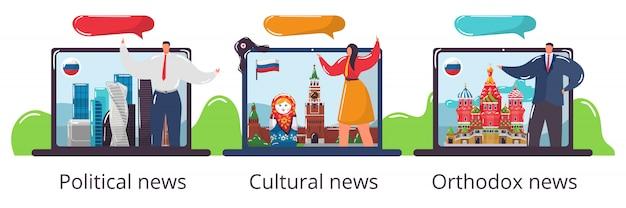 Sfondo di notizie nazionali, illustrazione. comunicazione per concetto di trasmissione. notizie russe in diretta, media web di persone di nazione, persone al servizio del telegiornale e televisore.
