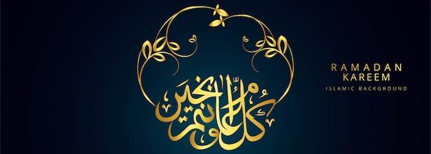 Sfondo panoramico di ramadan kareem