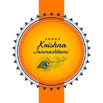 Shree krishna janmashtami sfondo con piuma di pavone