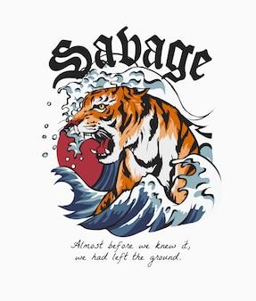 Slogan selvaggio con la tigre nell'illustrazione delle onde dell'oceano