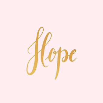 Speranza parola stile tipografia vettoriale