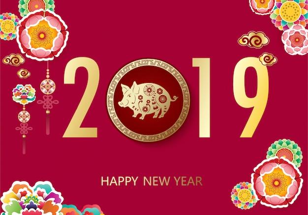Stile di taglio a mano colorata cinese felice anno nuovo.