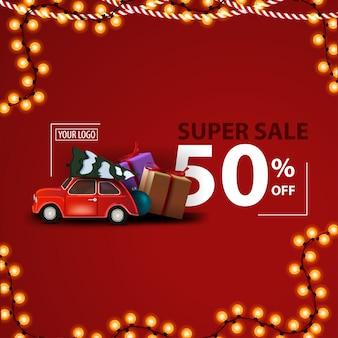 Super vendita di natale, fino al 50% di sconto, banner rosso sconto moderno con auto d'epoca rossa che trasporta albero di natale e regali
