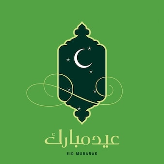 Testo arabo calligrafia islamica eid al fitr