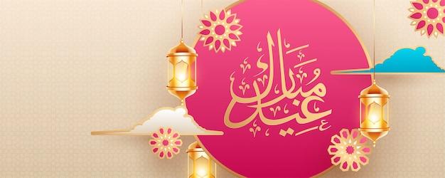 Testo arabo calligrafia islamica