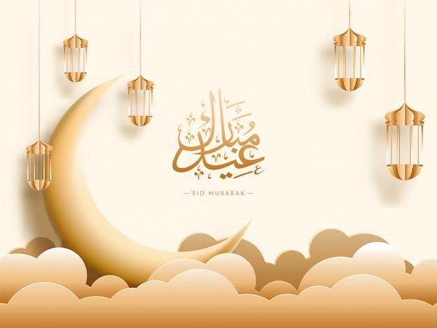 Testo calligrafico islamico arabo eid mubarak, lanterne arabe sospese, falce di luna dorata e nuvole. concetto di celebrazione del festival islamico.