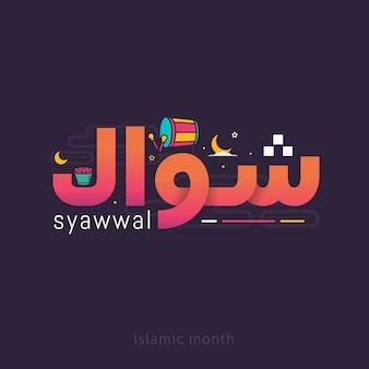 Testo di calligrafia araba del mese calendario hijri islamico