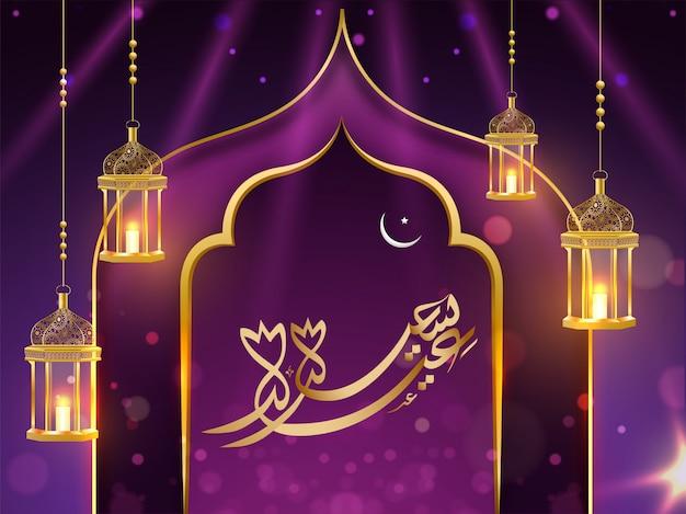 Testo di calligrafia araba islamica di eid mubarak con la moschea