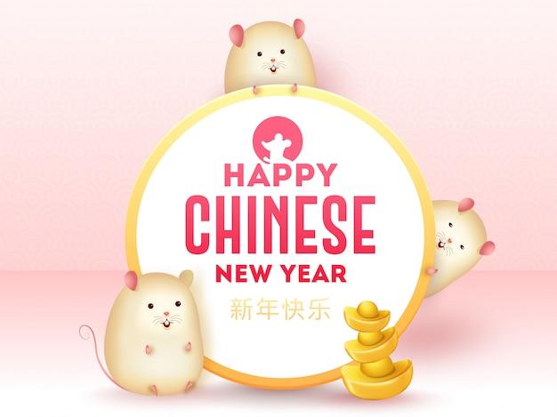 Testo di felice anno nuovo cinese nel telaio del cerchio con simpatici personaggi di ratto e lingotti su sfondo rosa circolare motivo a onde