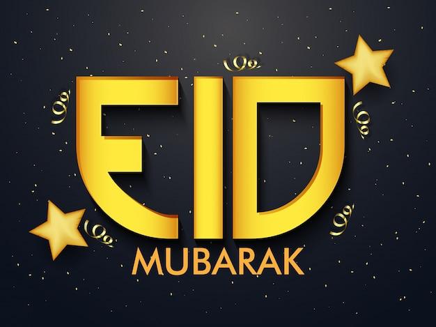 Testo dorato lucido eid mubarak con le stelle per il concetto di festa celebrata islamica.
