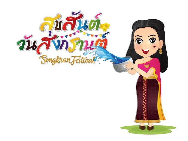 Thai alphabet happy songkran festival è il tradizionale capodanno thailandese celebrato ad aprile