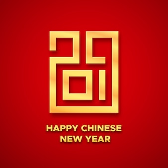 Tipografia cinese felice nuovo anno 2019. testo dell'oro e dei saluti per l'anno del maiale