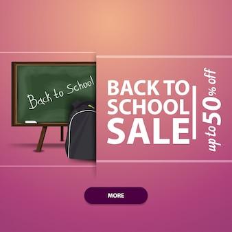 Torna a scuola, banner quadrato per il tuo sito web, pubblicità e promozioni