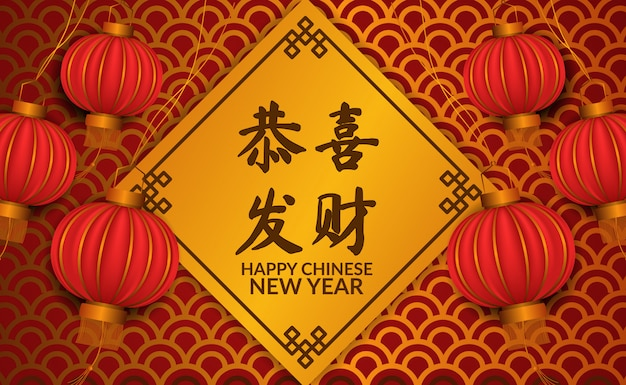 Tradizione cinese di nuovo anno con lanterna rossa 3d