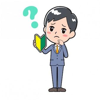 Uomo d'affari beginner con una domanda
