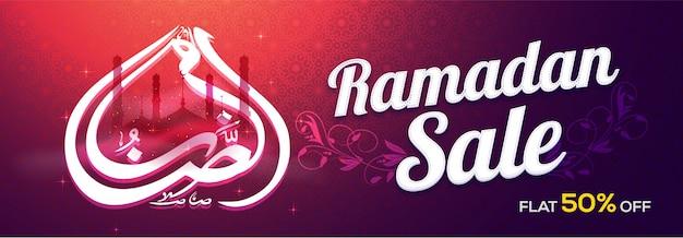 Vendita ramadan con appartamento 50% di sconto. bandiera creativa dei social media con calligrafia araba islamica, moschea e bella decorazione floreale di design.