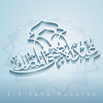 Vettore di calligrafia araba di eid adha mubarak 3d