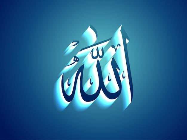 Vettore disegno islamico con testo allah