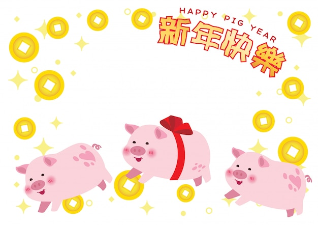 Vettore felice del nuovo anno 2019 del maiale