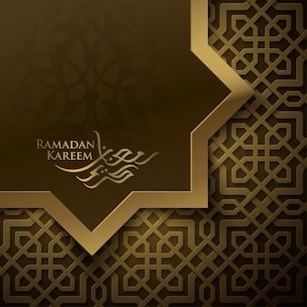 Vettore islamico del modello della cartolina d'auguri di ramadan kareem con il modello geometrico