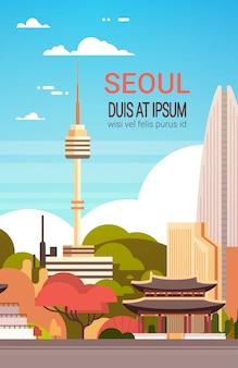 Vista della città di seoul con grattacieli e monumenti simboli di città moderna bandiera del sud corea