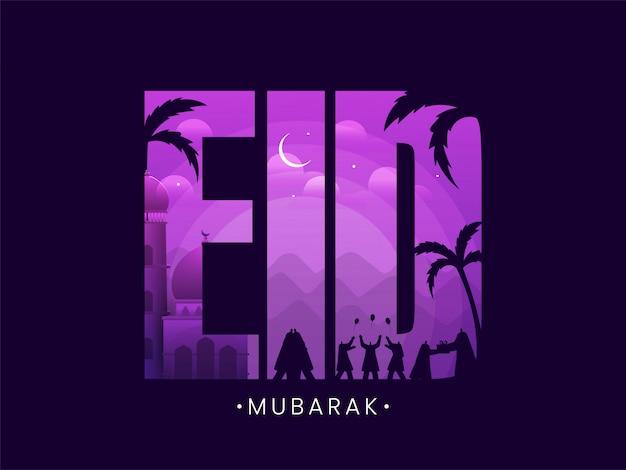 Vista notturna con falce di luna e silhouette di persone musulmane all'interno di eid text, festival islamico eid mubarak concept