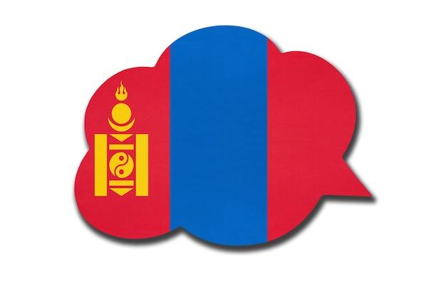 3d-tekstballon met de nationale vlag van mongolië geïsoleerd op een witte achtergrond. spreek en leer de mongoolse taal. symbool van land. wereld communicatie teken.
