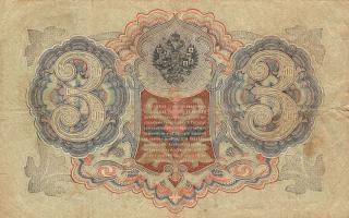 Antieke bankbiljet keizerlijke rusland denominatie
