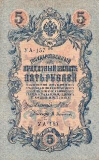 Antieke bankbiljet keizerlijke rusland dragen offerte