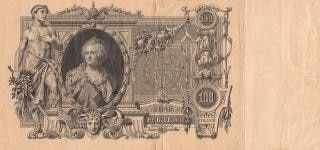 Antieke bankbiljet keizerlijke rusland oude