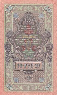 Antieke bankbiljet keizerlijke rusland