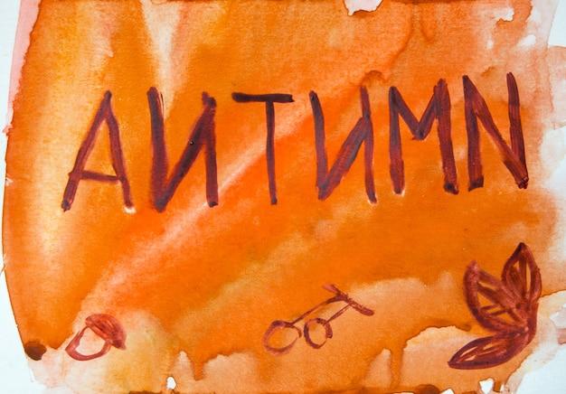 Aquarel herfst achtergrond. aquarel illustratie van abstracte kunst met het opschrift autumn in geelbruine tinten.