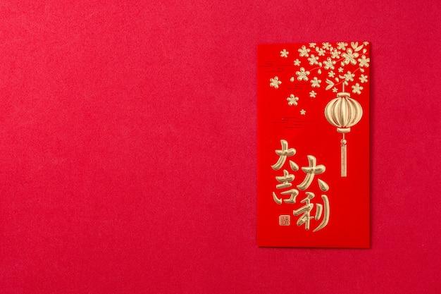 Chinees nieuwjaar festival envelop op rode achtergrond.