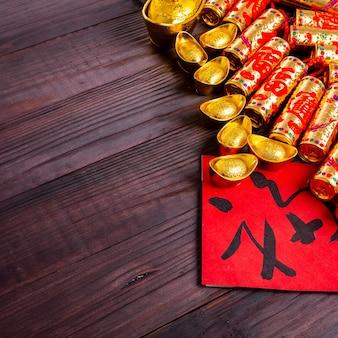 Chinese decoratie voor viering in het nieuwe jaar die fu noemen, betekent gelukkig chinees nieuwjaar.
