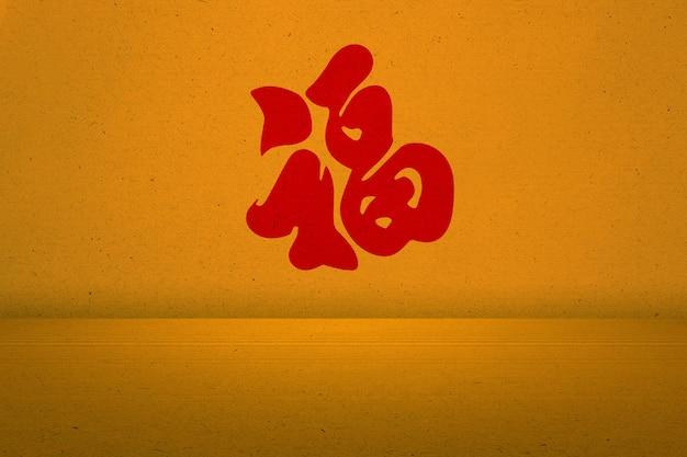 Chinese tekst op een gouden muurachtergrond