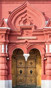 Deur van staats historisch museum, moskou, rusland.