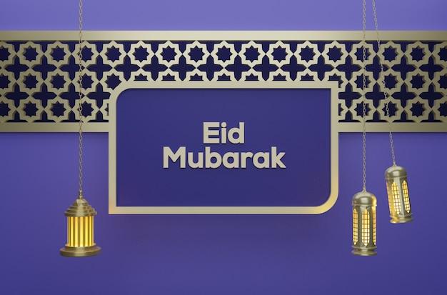 Eid mubarak 3d bannerontwerp op een paarse achtergrond. premium foto