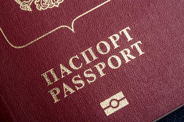 Fragment van de omslag van het russische internationale paspoort.
