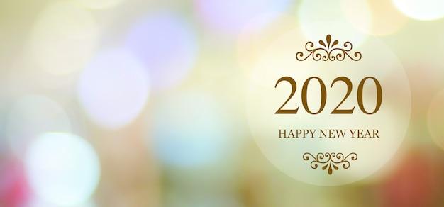 Gelukkig nieuwjaar 2020 op achtergrond van onduidelijk beeld de abstracte bokeh met exemplaarruimte