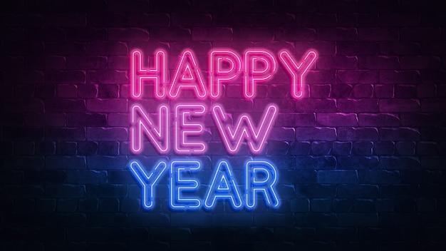 Gelukkig nieuwjaar neonteken. nachtverlichting aan de muur. 3d render. vakantie background.bright advertentie.