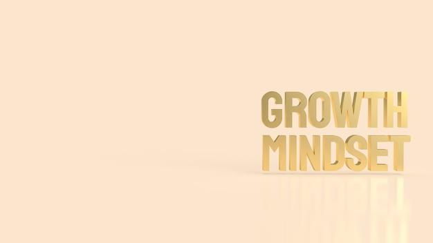 Het gouden groeimindsetwoord op roomkleurige achtergrond 3d-rendering