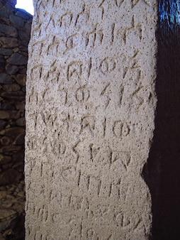 Het graf in de stad axum, ethiopië